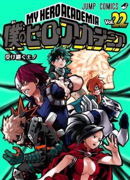 Boku no Hero Academia 236