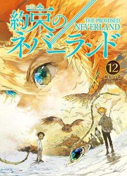 The Promised Neverland 151